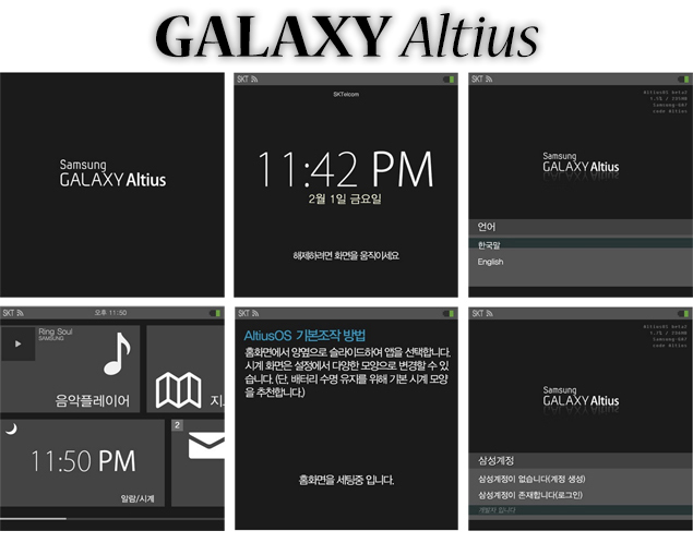 samsung-galaxy-altius